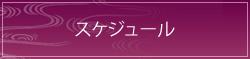 menu_s02